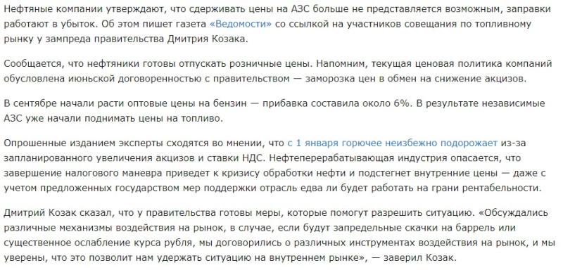 Путин пообещал 36