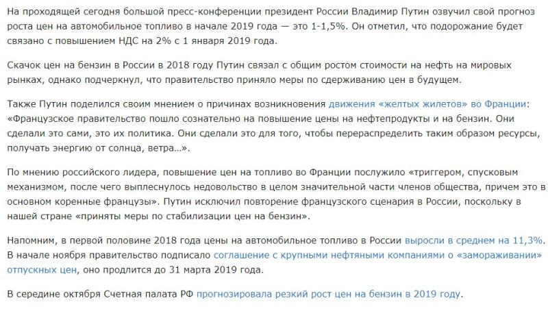 Путин пообещал 43