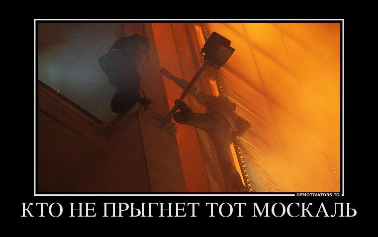 269927_kto-ne-pryignet-tot-moskal_demotivators_to
