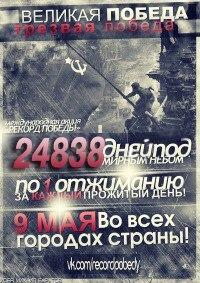 9 мая рекорд победы