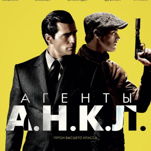 агенты а.н.к.л фильм