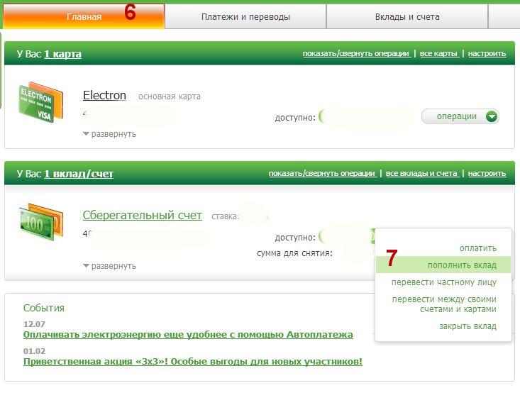 Как онлайн банка перевести на сбер книшку