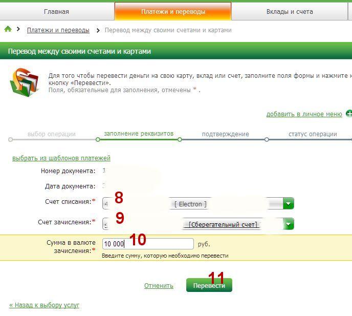 как онлайн банка перевести на сбер книшку статьи узнаете, как