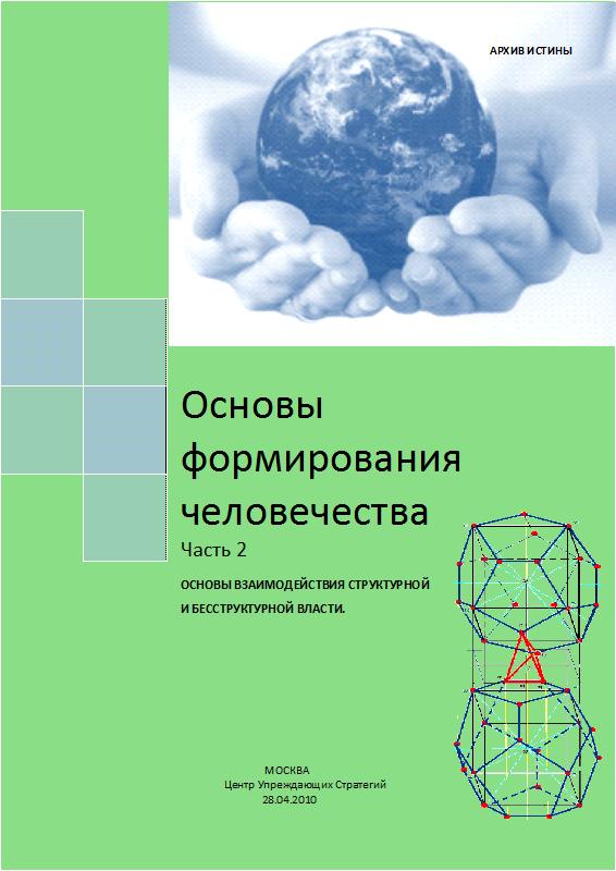 Oblozhka-chast-2