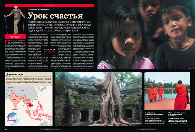Korr_31_Photo_Gurakov_Cambodja_Page_1