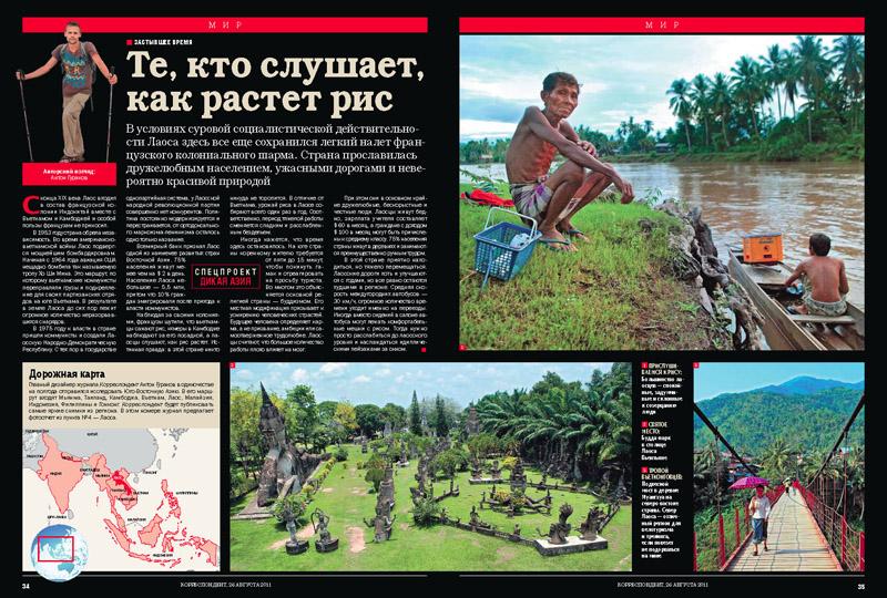 Korr_31_Photo_Gurakov_Laos2_Page_1