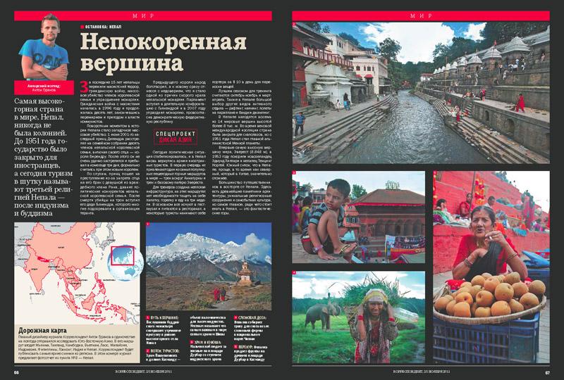 Korr_38_Photo_Gurakov_Nepal_01_Page_1
