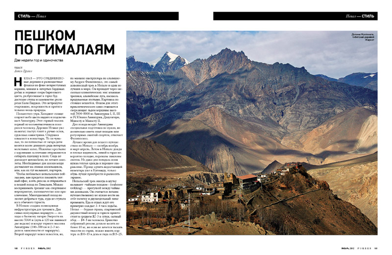 forbes_nepal