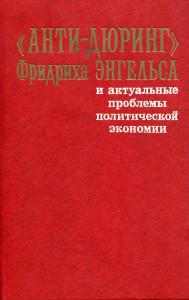 tsagolov.red.-antiduringengelsa_OCR.jpg