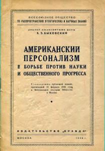Быховский Б.Э. - Американский персонализм 1948.jpeg