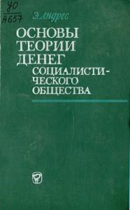 Андрес Э. - Основы теории денег социалистического общества 1975.jpeg