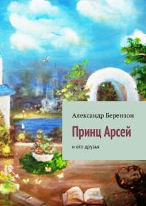 princ_arsej_i_ego_druzya