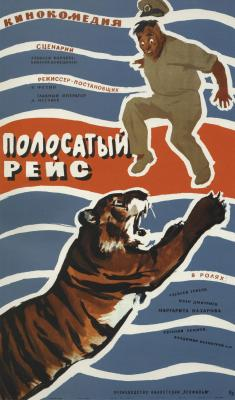 1961_polosaty_reys