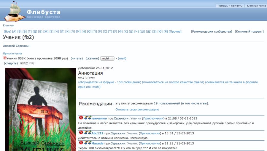 Снимок экрана 2014-04-13 в 23.29.58