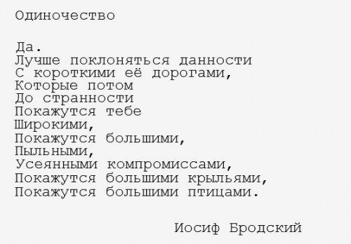 Одиночество: стихотворение-рассуждение иосифа бродского о тонкостях человеческой души