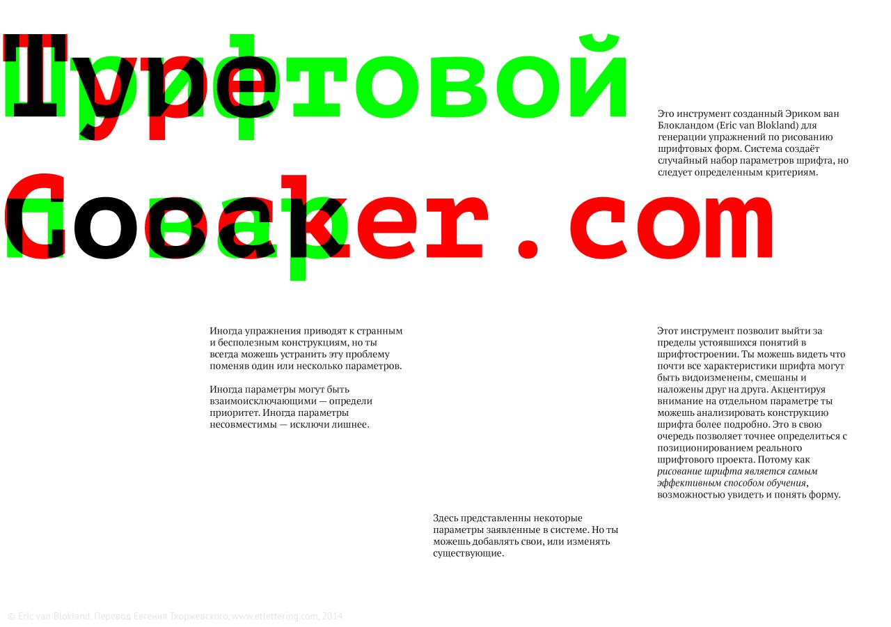 TypeCoocker