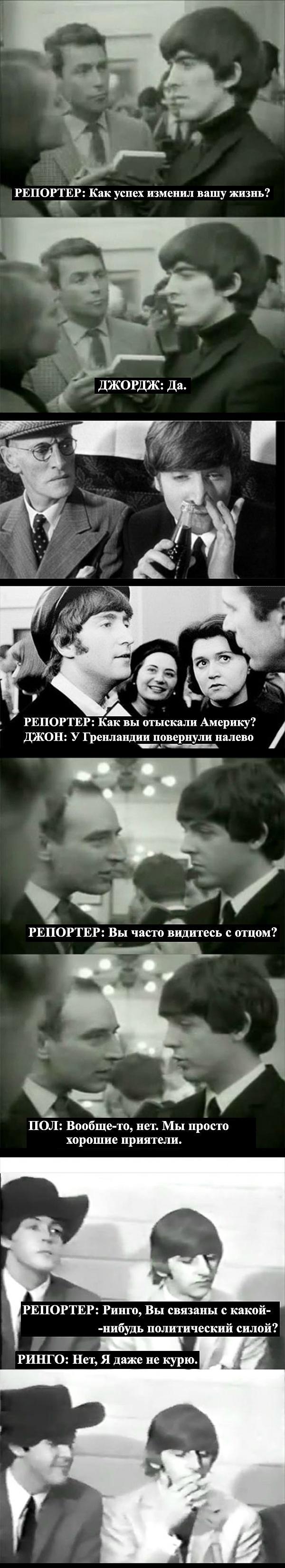 битлоюмор_1