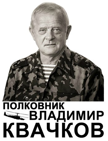 Квачков