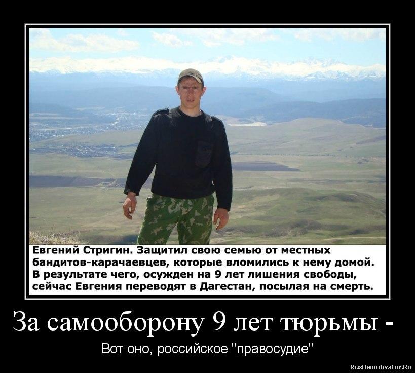 Стригин Евгений демотиватор