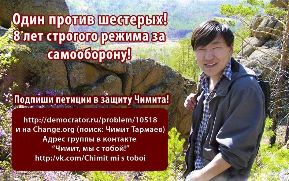 Чимит Тармаев 1
