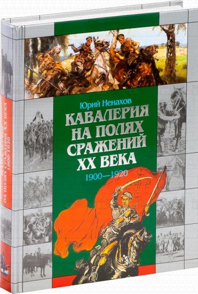 kavaleriya-na-polyah-srajeniy-hh-veka-1900-1920_5974044-1
