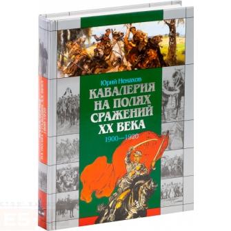 kavaleriya-na-polyah-srajeniy-hh-veka-1900-1920_5974044-small