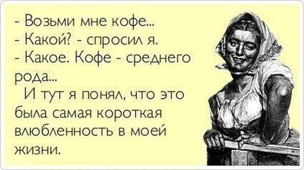"""Кофе"""" в россии стал среднего рода."""