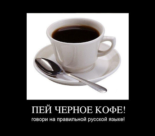 """В русском языке """"кофе"""" официально стал среднего рода: культура."""