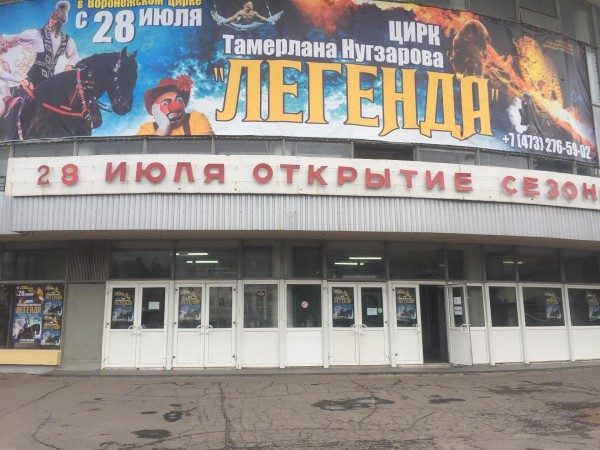 Цирк Нугзарова в Воронеже с 28 июля 2018 года.
