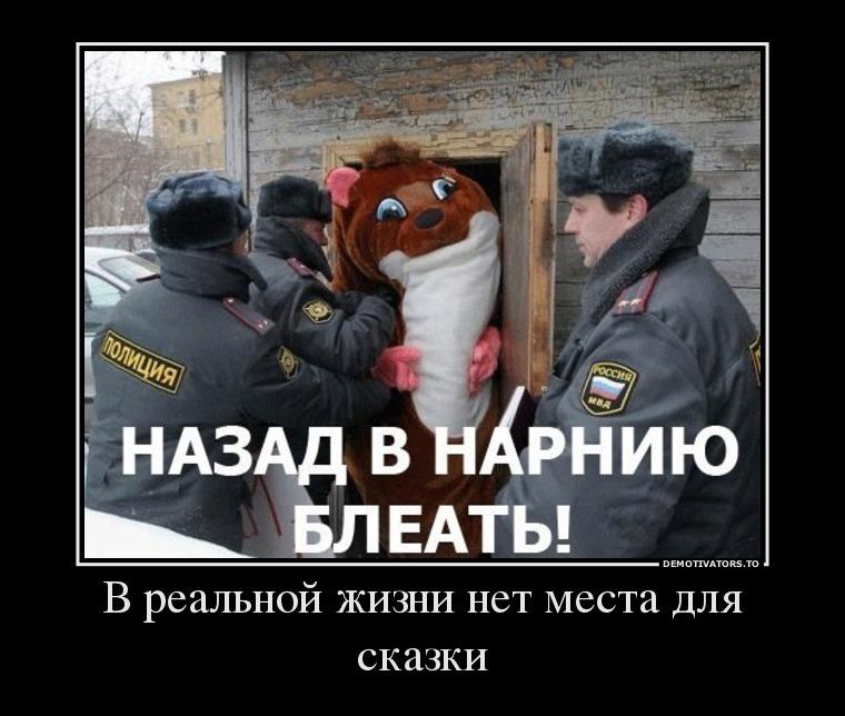 80886248_v-realnoj-zhizni-net-mesta-dlya-skazki