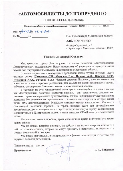 Воробьеву А.Ю. по автомобилистам Блог