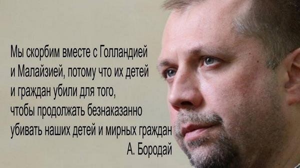 Бородай_Боинг
