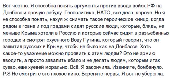 Про фильм о Крыме