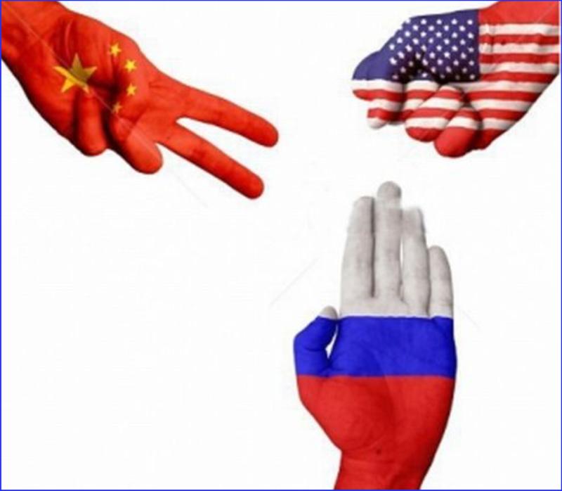 Большая игра. США - Китай - Россия.