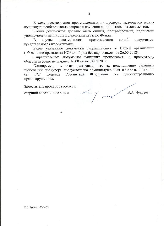 Прокуратура СО стр.4 001