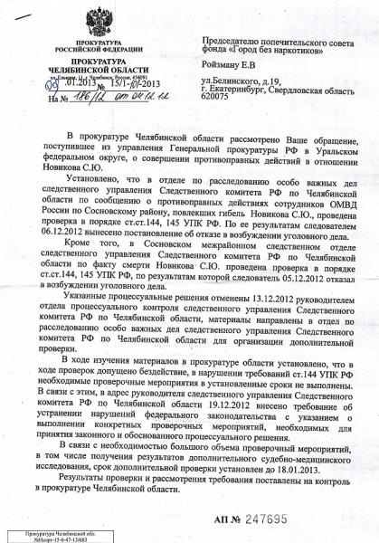 Ответ по Новикову1