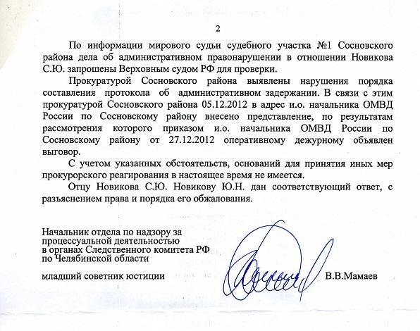 Ответ по Новикову2