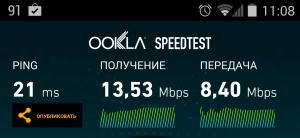Nexus - скорость WiFi_cr