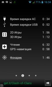 Screenshot_2014-07-11-16-34-58