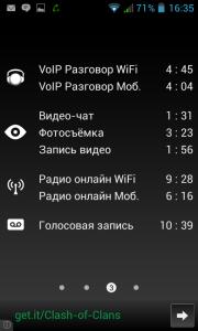 Screenshot_2014-07-11-16-35-11