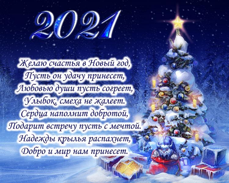 С Новым годом! – 01 января 2021 года.png