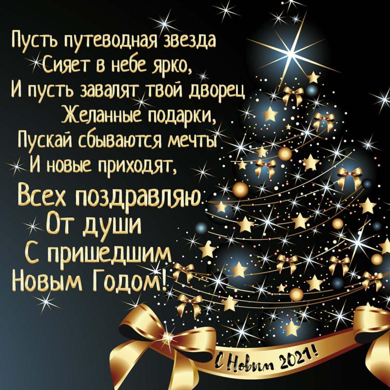 Поздравляю с Новым годом! – 01 января 2021 года.jpg
