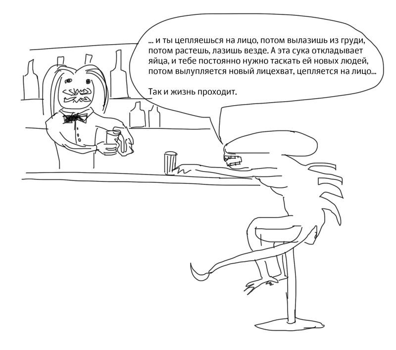 alien_in_the_bar