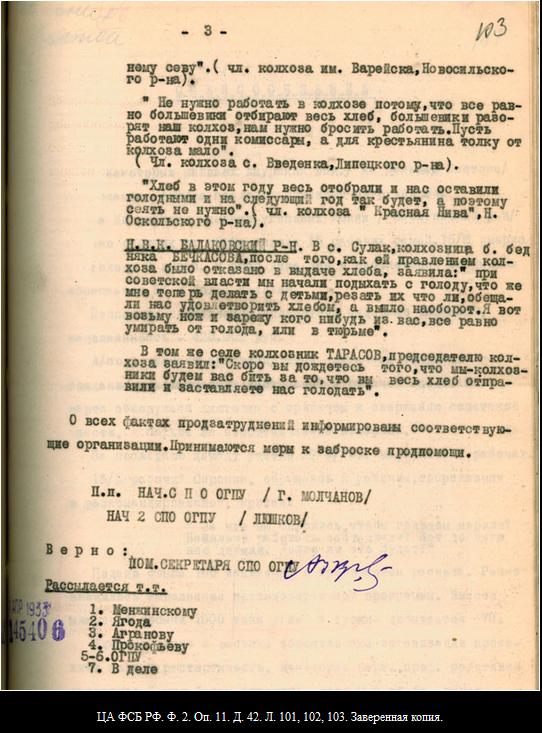 архив.док.3