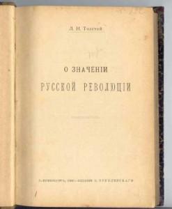 О значении русской революции