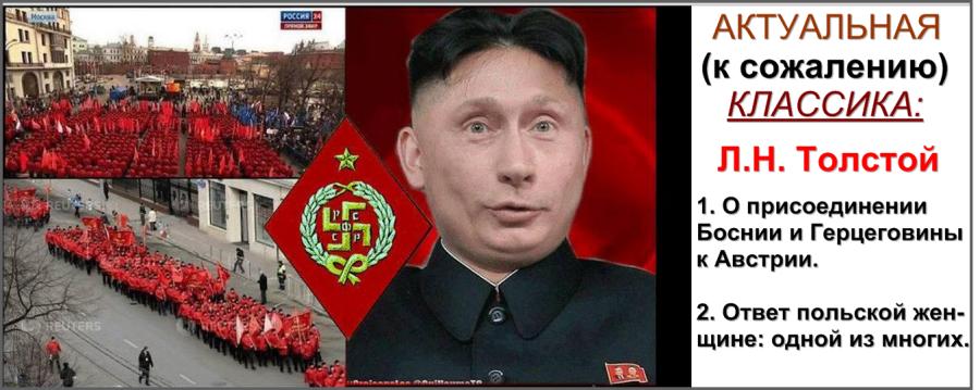 Путин фашист