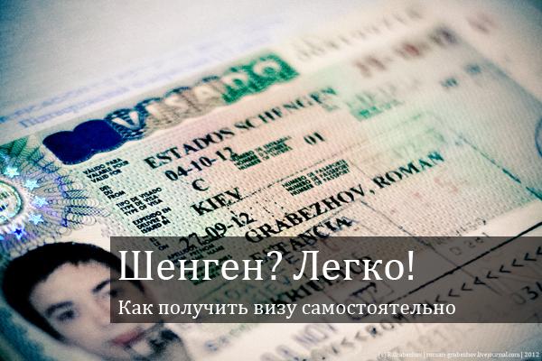 Как сделать самому шенген