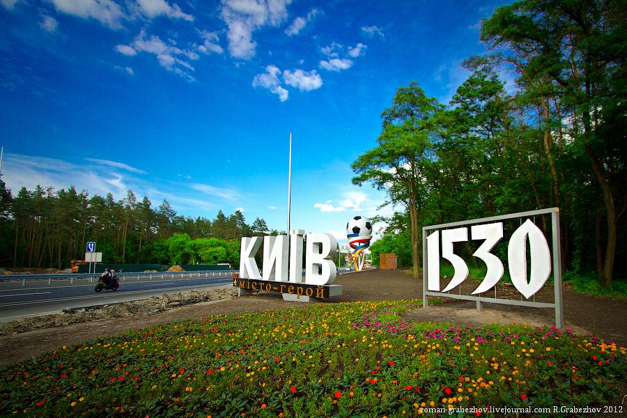 Kiev_1530-1