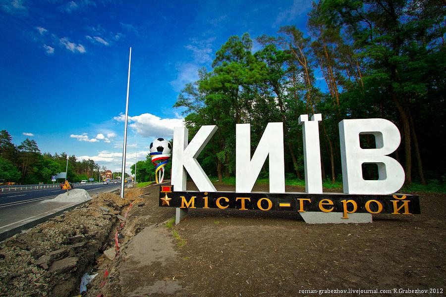 Kiev_1530-2