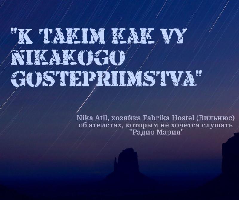 """""""К таким как вы, никакого гостеприимства"""" (Nika Atil, хозяйка Fabrika Hostel Vilnius об атеистах)"""